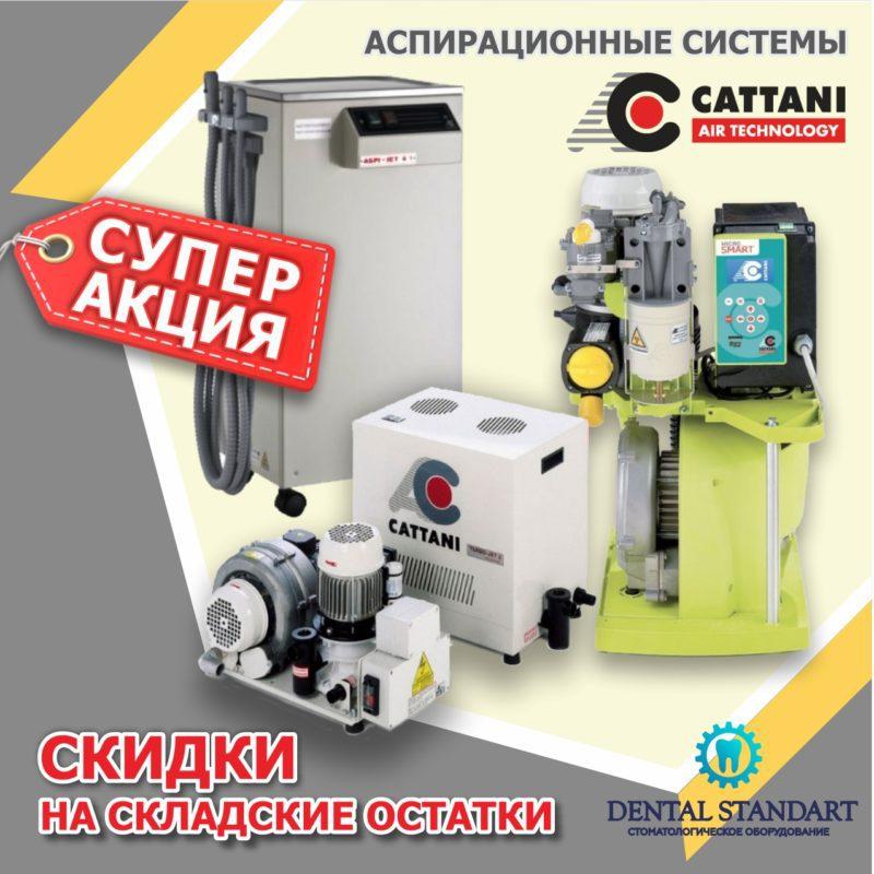Стоматологичесукое оборудование Краснодар