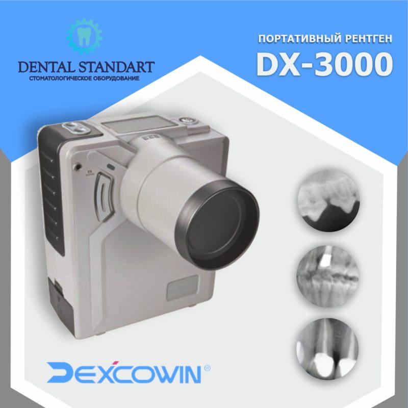 DX-3000 — высокочастотный портативный рентген-аппарат