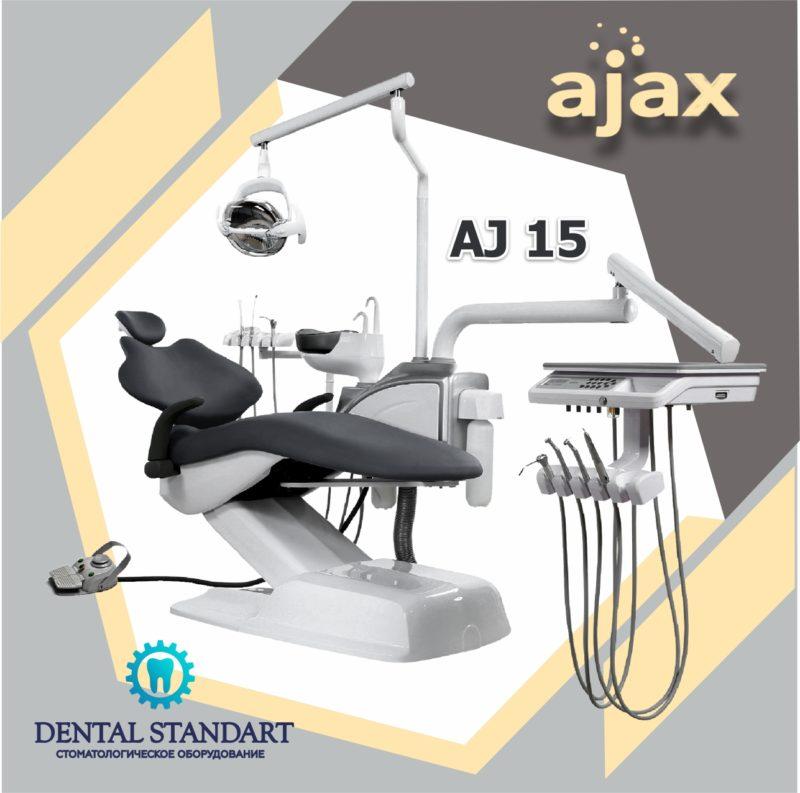 Стоматологическая установка Аякс 15