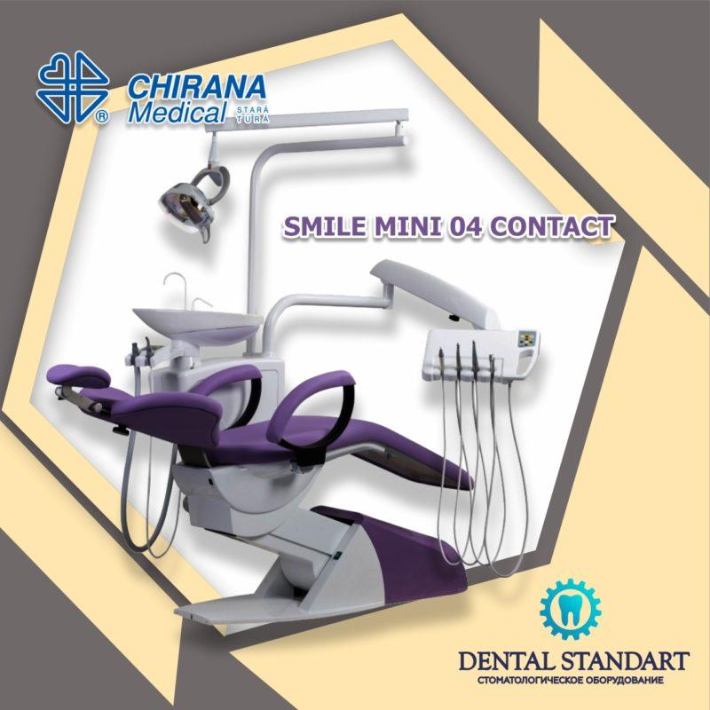 Стоматологическая установка SMILE Mini 04 Contact