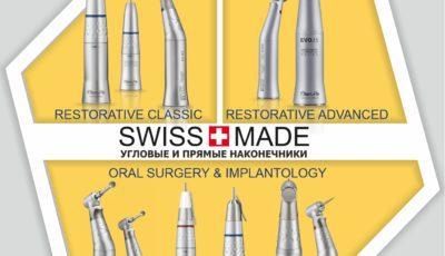 стоматологические наконечники