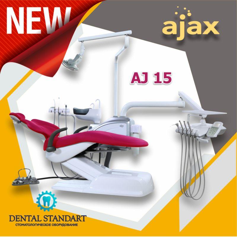 стоматологическая установка ajax 15