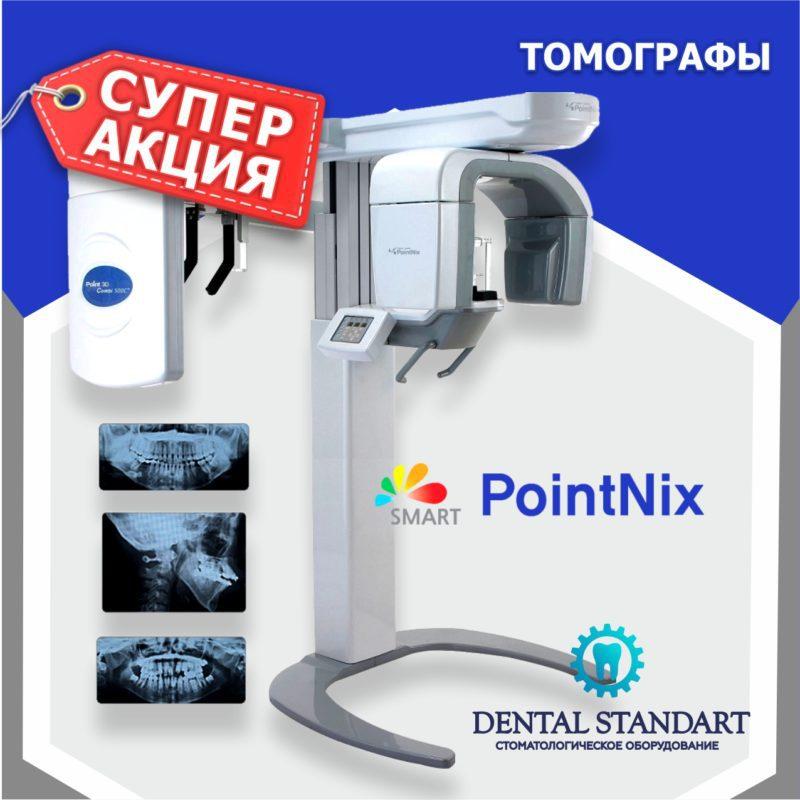 ТОМОГРАФЫ POINTNIX